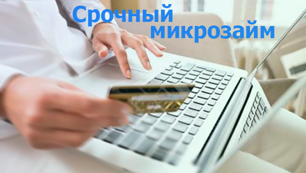 Кредит онлайн с 18 лет: срочная онлайн заявка - myscriptru