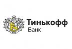 Онлайн заявка на кредит в Банке Тинькофф