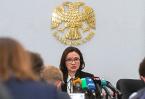 Прогноз главы ЦБ РФ Набиуллиной на 2016 год