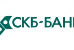 СКБ Банк потребительский кредит – оформление через онлайн-заявку