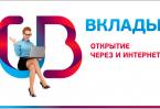 Онлайн заявка на вклад в УБРиР